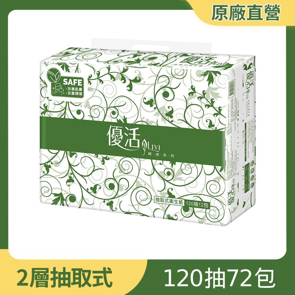 優活 抽取式 衛生紙120抽x72包