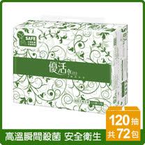 優活抽取式<br/>衛生紙120抽x72包/箱