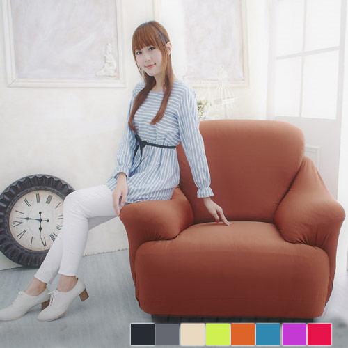~Osun~一體成型防蹣彈性沙發套、沙發罩素色款 九素色款 1人座