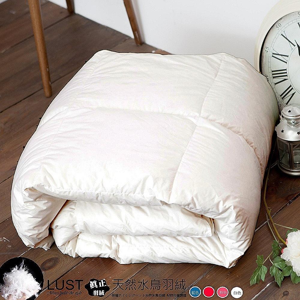 【LUST】日系-天然羽絲絨被 胎音少70%、輕盈保暖、十天滿意鑑賞(羽絨被原料)、4.5X6.5尺(棉被)1.8kg