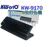 可得優 Kw-Trio KW-9170 可調式六孔打孔機 (萬用手冊) (打洞機 打孔器)