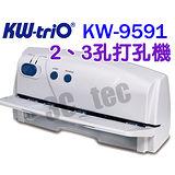 可得優 Kw-Trio KW-9591 2孔 3孔 電動打孔機 雙孔 兩孔 (鑽孔機 打洞機)