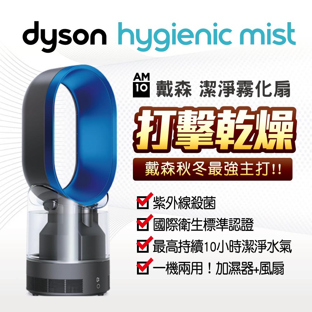 dyson hygenic mist AM10潔淨霧化扇 藍
