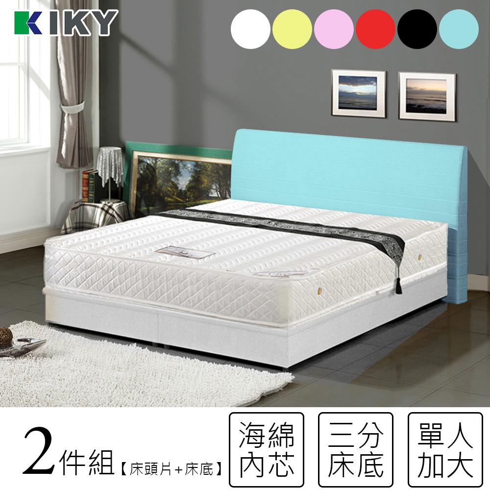 【KIKY】靚麗漾彩單人3.5尺床組(床頭片+床底)