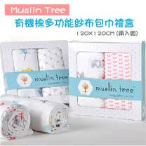【JA0020】MUSLINE TREE有機棉多功能嬰兒紗布包巾禮盒(兩入) 雙層薄款120*120