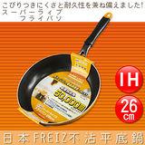 【FREIZ】日本SUPER LIVE IH不沾平底鍋-(26cm)