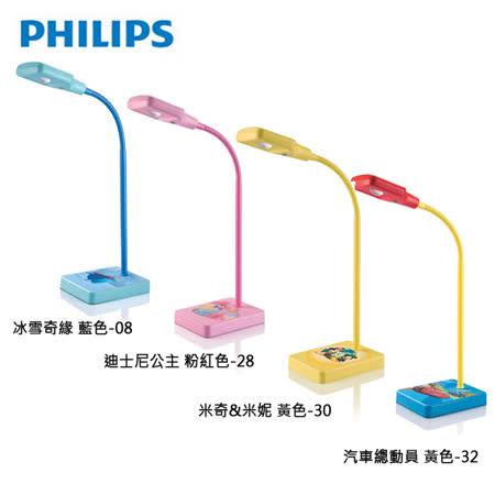 『PHILIPS』☆飛利浦 LED 迪士尼檯燈 71770 (冰雪奇緣08/迪士尼公主28/米奇&米妮30/汽車總動員32)