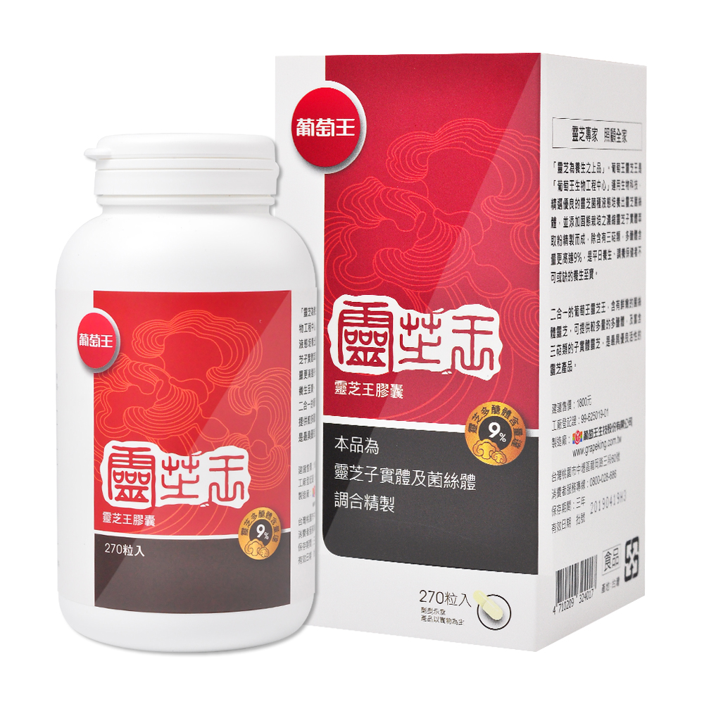 【葡萄王生技】靈芝王 270粒  多醣體含量9%
