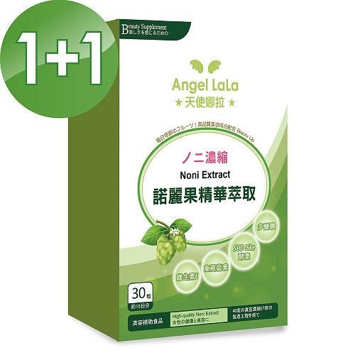 【Angel LaLa 天使娜拉】 諾麗果精華膠囊 (30粒/盒)買一送一