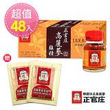 正官庄 高麗蔘雞精48入加碼贈人蔘茶包x2包