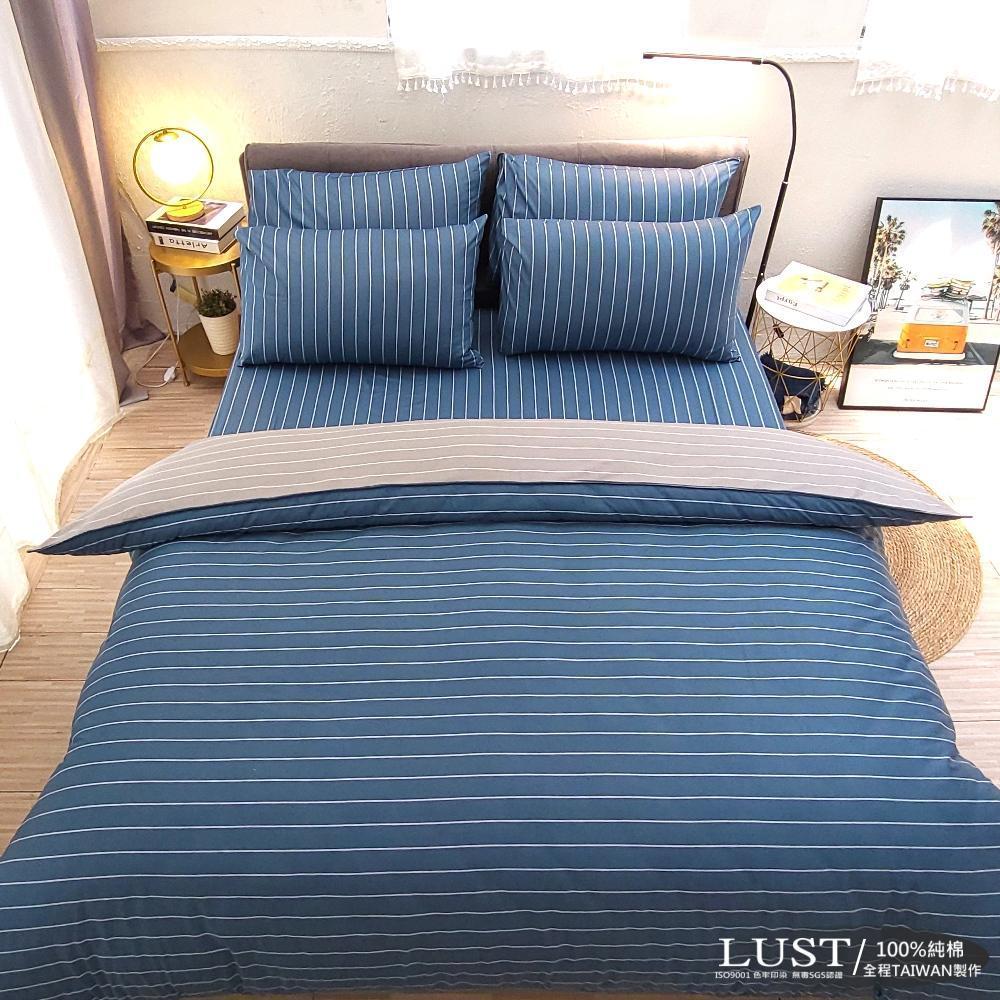 LUST生活寢具【布蕾簡約-藍】100%純棉、雙人5尺精梳棉床包/枕套/舖棉被套組、台灣製