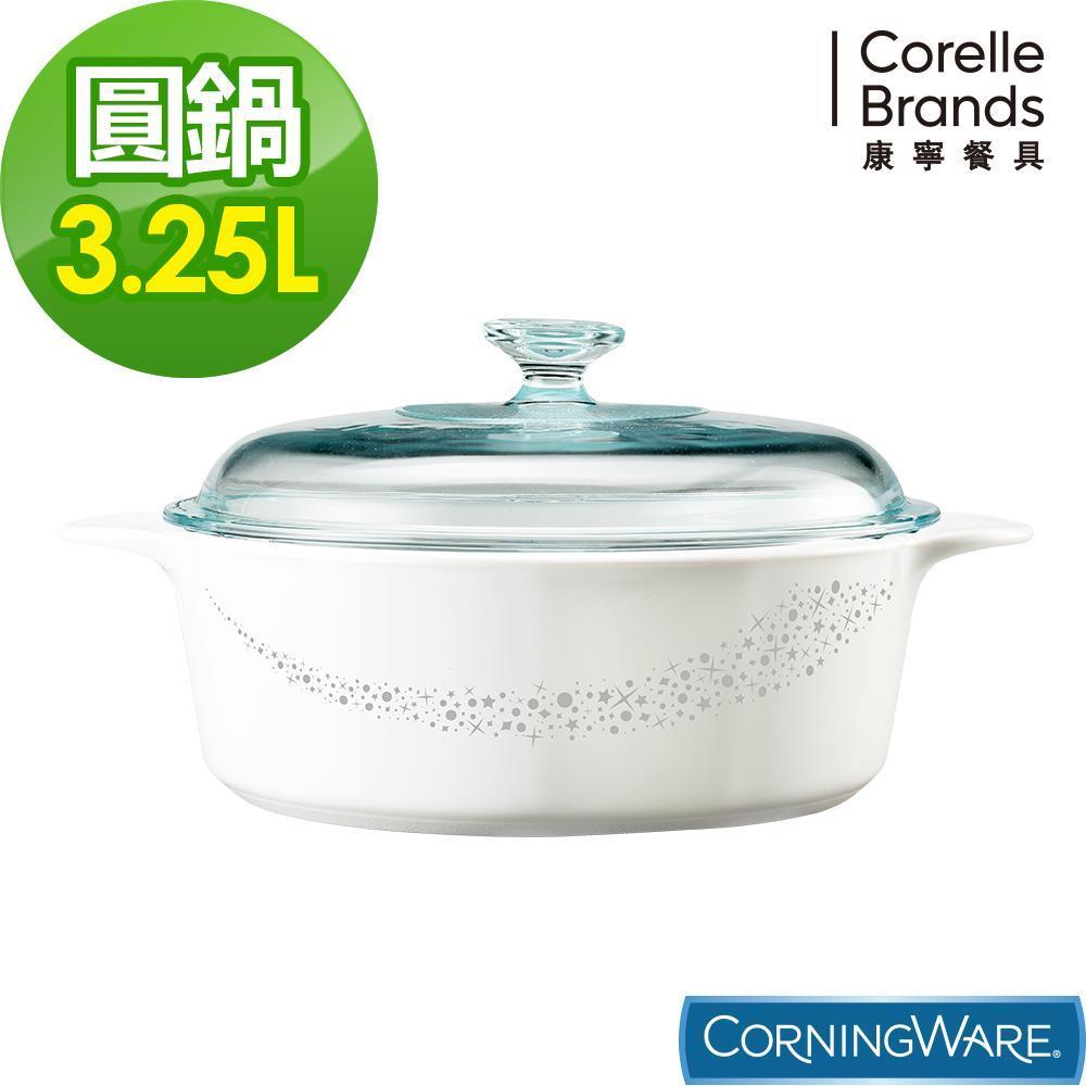 CORELLE 康寧璀璨星河圓型康寧鍋3.2L