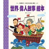 【風車圖書】世界偉人故事繪本(購物車)