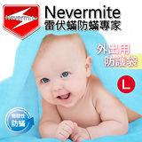 【Nevermite 雷伏蟎】外出用塵蹣防護套 - L (EB-103)