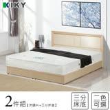 【KIKY】莉亞單人加大3.5尺二件組(床頭片+床底)~兩色可選