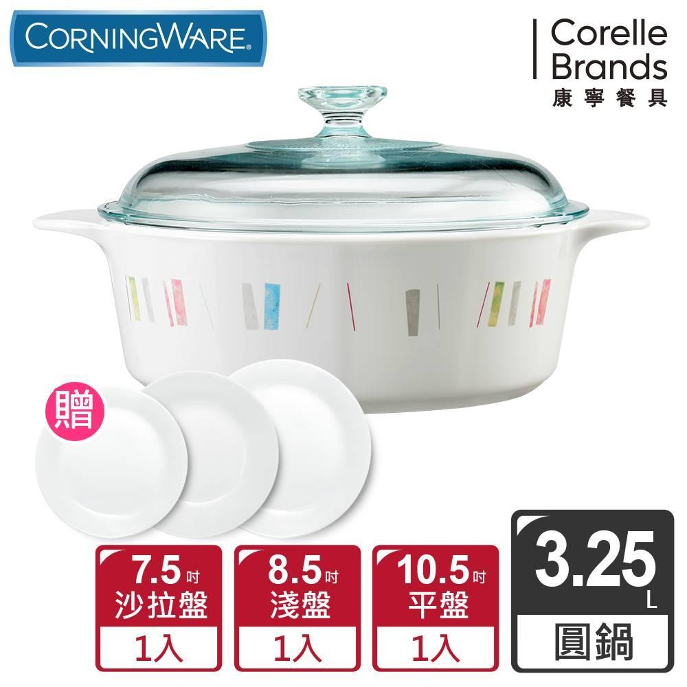 CORELLE 康寧自由彩繪圓型康寧鍋3.2L