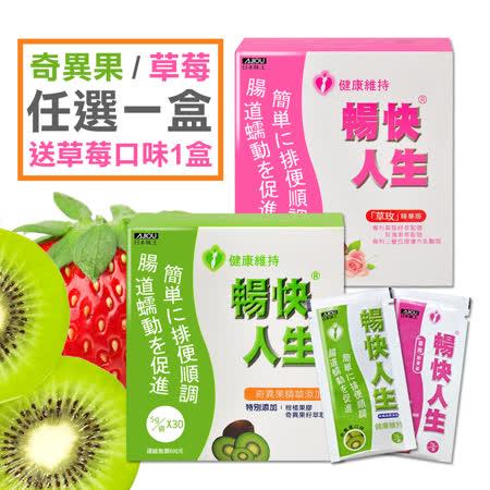 日本味王 暢快人生 纖暢益菌30入/盒