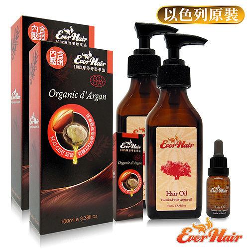 【Ever Hair】頂級100%摩洛哥堅果修護油3件組(100mlx2+15mlx1含2壓頭)