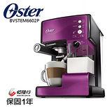 美國OSTER奶泡大師義式咖啡機 PRO升級版(晶鑽紫) 送OSTER 研磨大師電動磨豆機 & 270ML酷仕克(不選色)