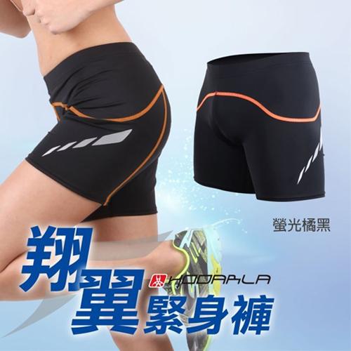 (男女) HODARLA 翔翼 緊身短褲-緊身褲 三分褲 束褲 慢跑 路跑 螢光橘黑(品特)