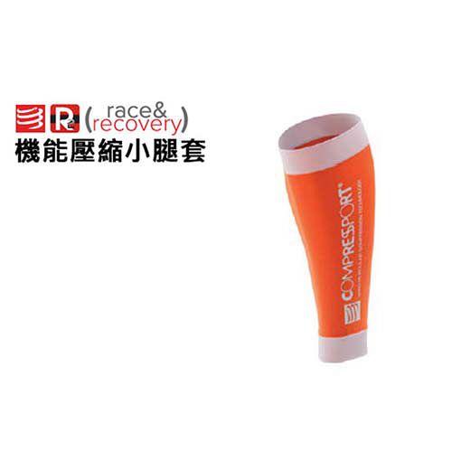 COMPRESSPORT 機能壓縮小腿套-慢跑 路跑 鐵人三項   橙 T2