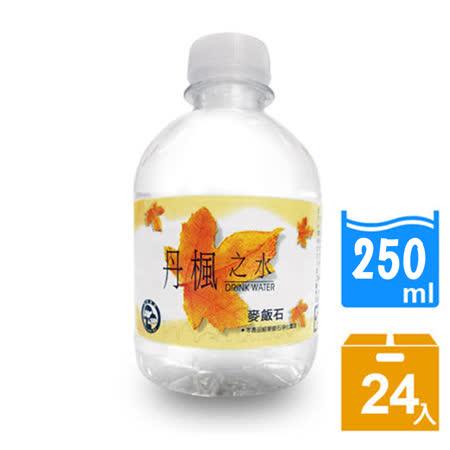 丹楓之水 麥飯石礦泉水 (250ml/24瓶)