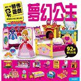 【風車圖書】夢幻公主-每天一個勞作遊戲(購物車)