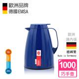 德國EMSA】頂級真空保溫壺 巧手壺系列BASIC (保固5年) 1.0L 率性藍