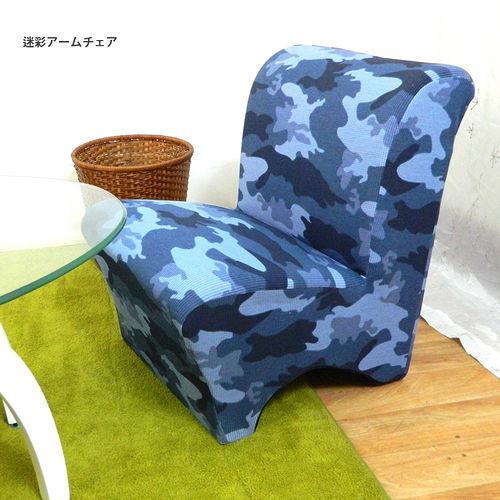 HAPPYHOME 海軍迷彩L型沙發椅ML-02BL