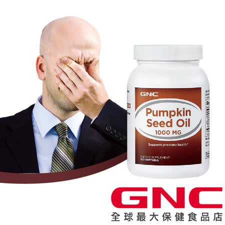 GNC 南瓜籽油膠囊100顆