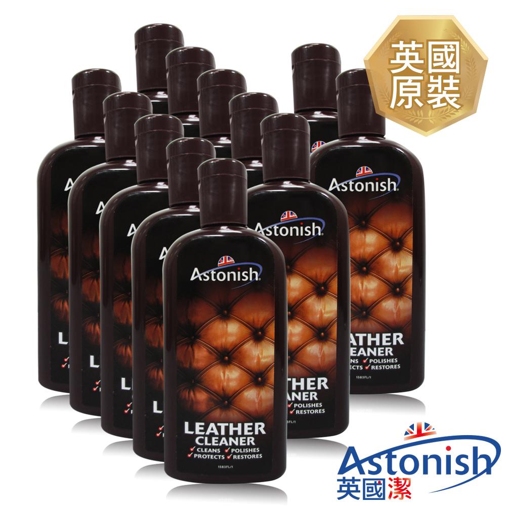 【Astonish英國潔】速效皮革去污保養乳12瓶(235mlx12)