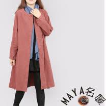 【Maya 名媛】(M~2xl)卡其綿圓領直排扣長版外套-磚粉紅