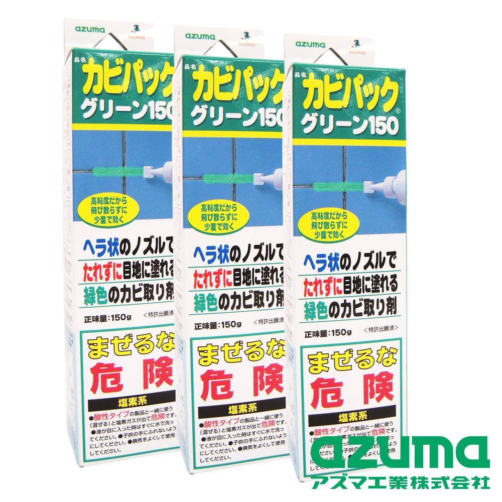 【日本AZUMA】黑黴剋星3條(150mlx3)