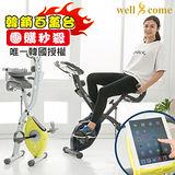 【好吉康Well Come】正宗韓國 台灣首賣 XR健身車飛輪式二合一磁控(超大座椅+舒適椅背)