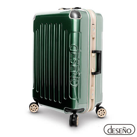 Deseno 皇家鐵騎-28吋PC鏡面碳纖維紋鋁框行李箱(金屬綠)