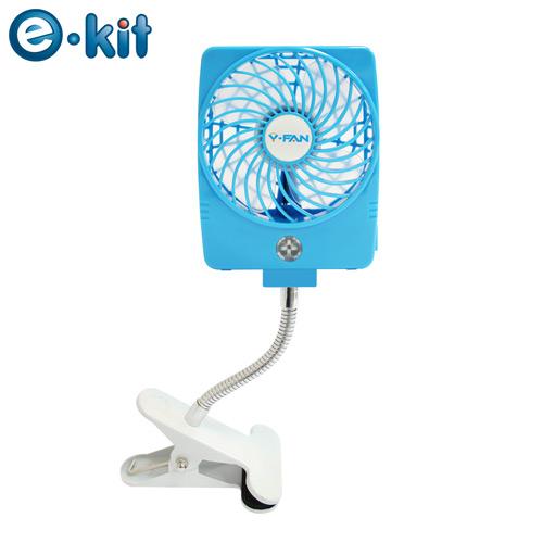 逸奇 e~kit 可夾式三段風速 強力勁涼小風扇 可充電 支援行動電源及手機充電 UF~9