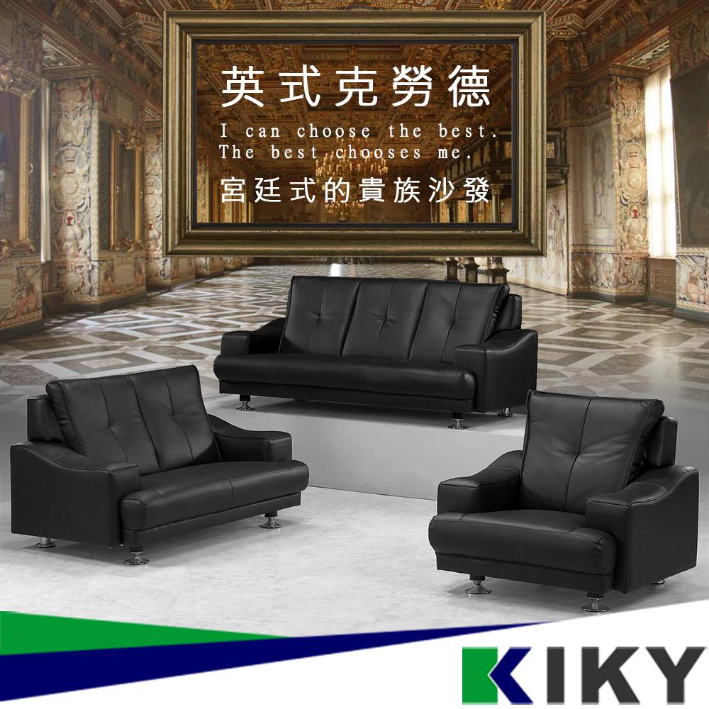 【東京宅藝】英式克勞德半牛皮1+2+3人座沙發組 ~ 奢華氣派高質感