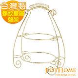 【Just Home】台灣製宮廷螺紋雙層蛋糕盤架(2色可選)]