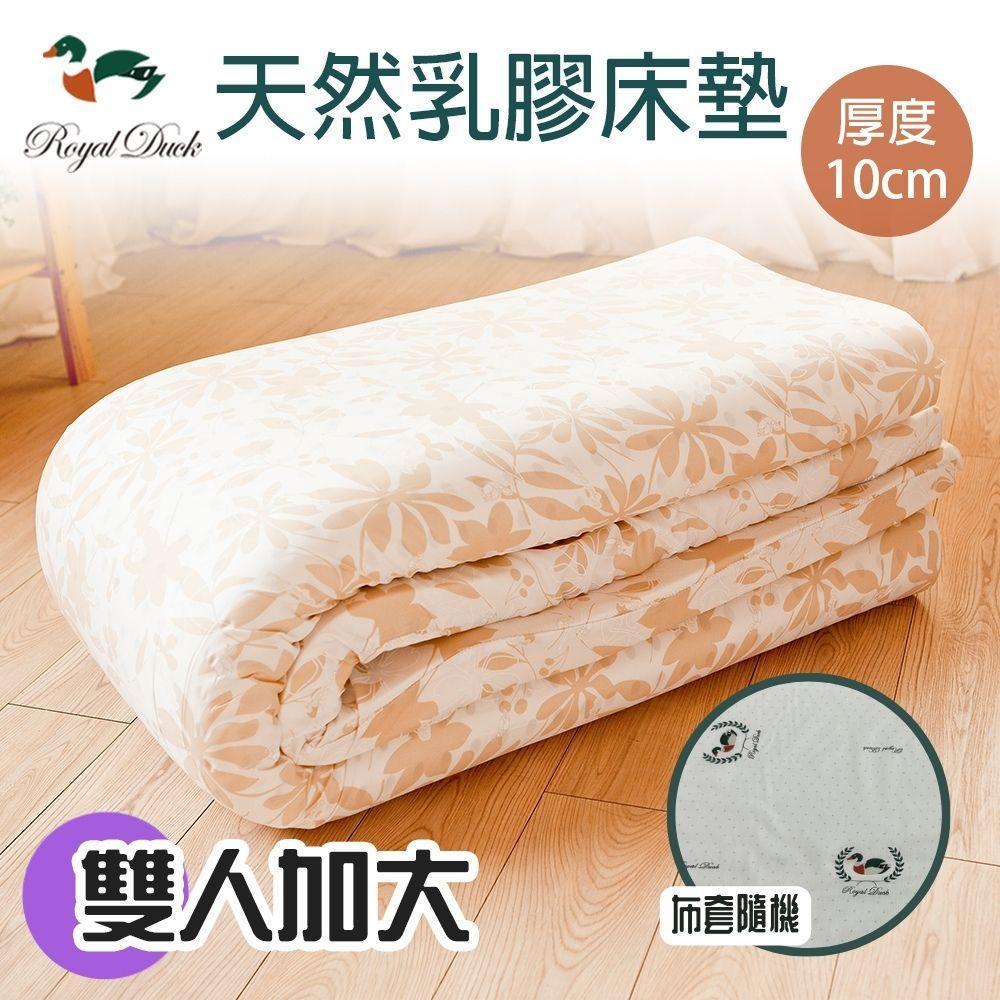 【名流寢飾】ROYAL DUCK.純天然乳膠床墊.厚度10cm.加大雙人.馬來西亞進口