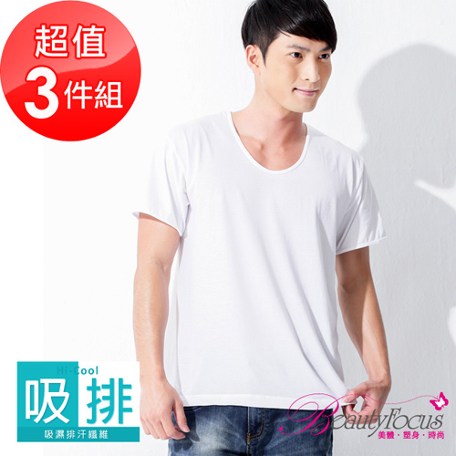 【美麗焦點】(3件組)台灣製涼爽舒適棉吸排短袖衫7004