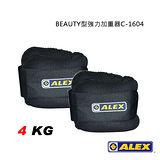 【ALEX】BEAUTY型強力加重器(4KG黑/對)C-1604