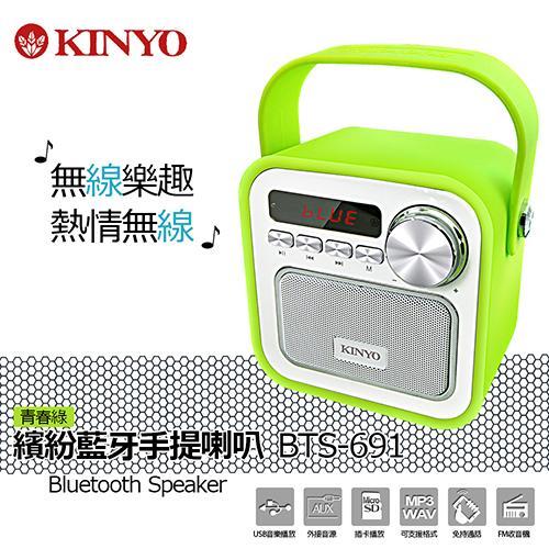 KINYO BTS-691 可遙控繽紛藍牙手提喇叭 (再贈好禮)