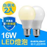 億光LED 16W全電壓 E27燈泡 PLUS 升級版 白/黃光 2入