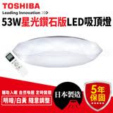 TOSHIBA 吸頂燈 星光鑽石版 LED 智慧調光調色 羅浮宮吸頂燈 T53R9012-D