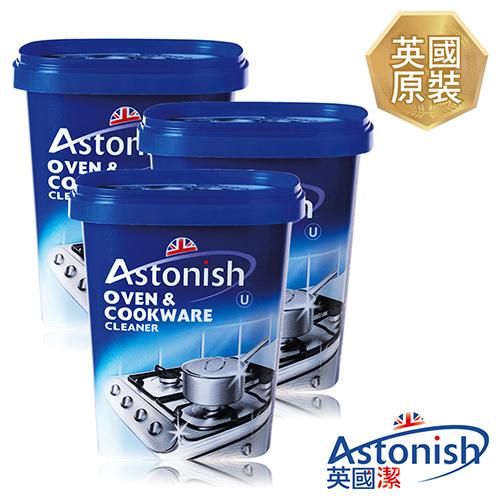 ~Astonish英國潔~速效萬用廚房去污霸3罐 500gx3