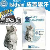 韓國成吉思汗Iskhan》無穀幼貓飼料專用配方2.5KG