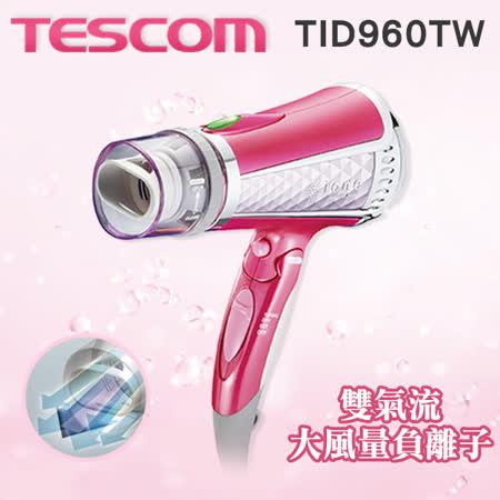 TESCOM 負離子吹風機 雙氣流風罩