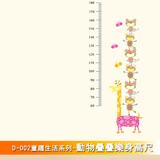 童趣生活系列-動物疊疊樂身高尺 大尺寸高級創意壁貼 / 牆貼 D-002