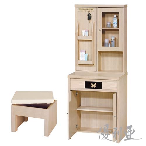 優利亞 夢蝶2.4尺化妝台+椅(2色可選)