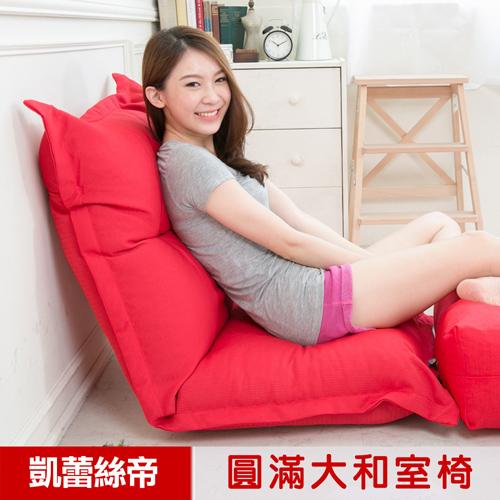 【凱蕾絲帝】台灣製造 五段式專利設計 航空母鑑圓滿胖胖大和室椅-紅